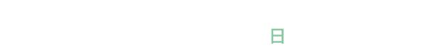 1/17(日) 10:00~16:00 神戸サンボーホール全館