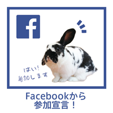Facebookから参加宣言