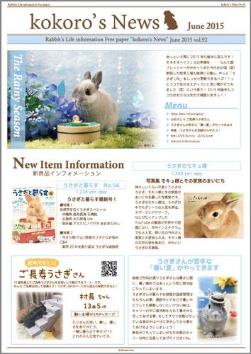 kokoro'sNews