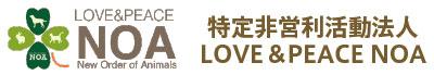 特定非営利活動法人 LOVE&PEACE NOA