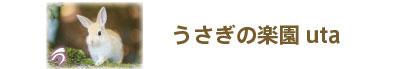 うさぎの楽園uta
